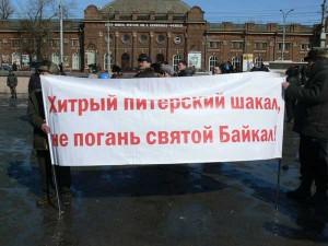 Спасение Байкала!