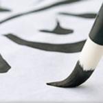 Искусство каллиграфии и идеографическое письмо