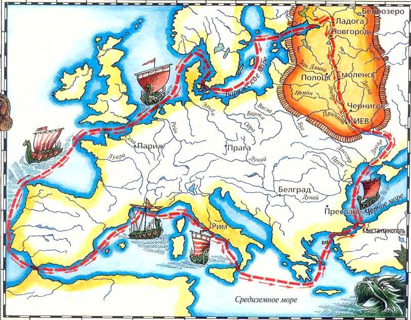"""Путь """"из варяг в греки"""""""