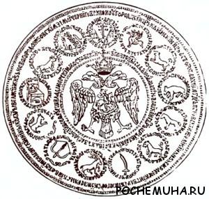 Государственная печать Ивана IV Грозного