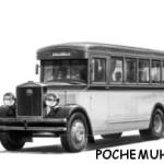 Кто придумал автобус?