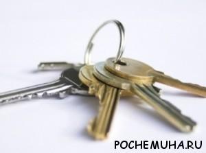 Как найти ключи
