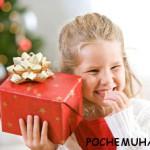 Каких подарков ждут дети на Новый год?
