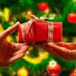 Как сэкономить на Новогодних подарках?