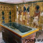Кто открыл гробницу Тутанхамона?