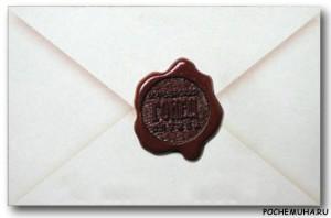 Когда письмо становится незаменимым