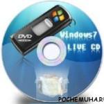 Как создать загрузочный Live CD/DVD/USB?