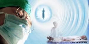 Что такое клиническая смерть