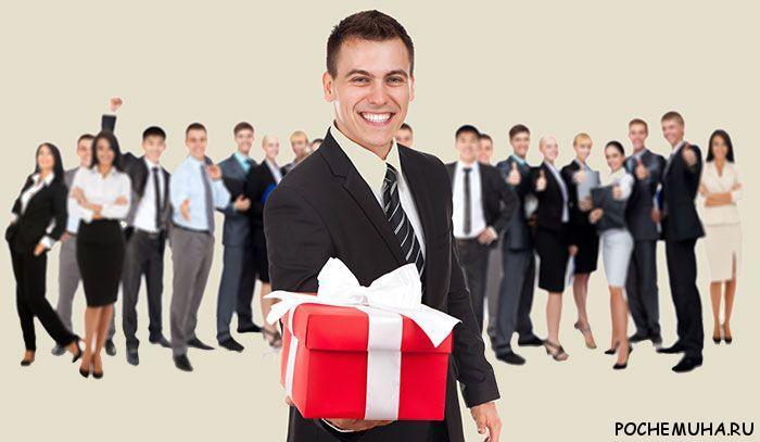 Подарки на новый год от подчиненных