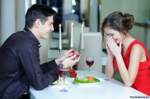 Как сделать предложение любимой девушке?