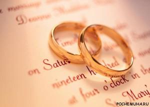 Тайна обручального кольца