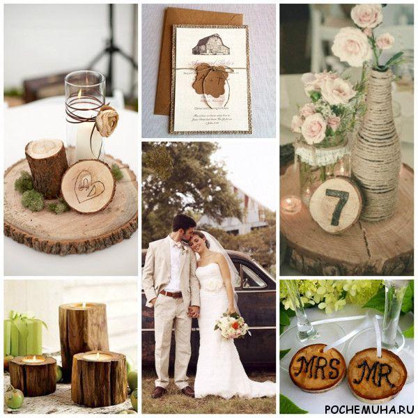 Оформление свадьбы в стиле рустик своими руками фото 21