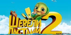 Шевели ластами 2 (2012)