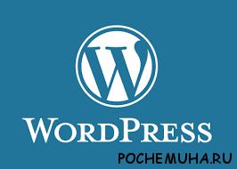 Как перенести WordPress-сайт на хостинг?