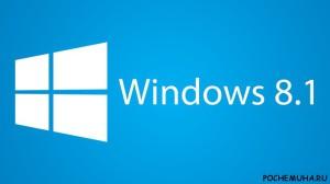 Что необходимо узнать о Windows 8.1?