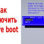 Как выключить Secure Boot?