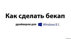 Как создать бэкап драйверов для Windows 8?