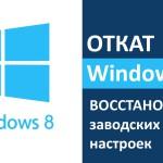 Как откатить Windows 8/8.1?