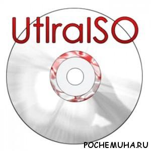 Как конвертировать файлы образа программой UltraISO?