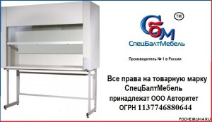 Мебель для лабораторий