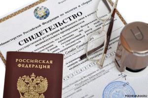 Как проходит регистрация ИП при поддержке профессионалов