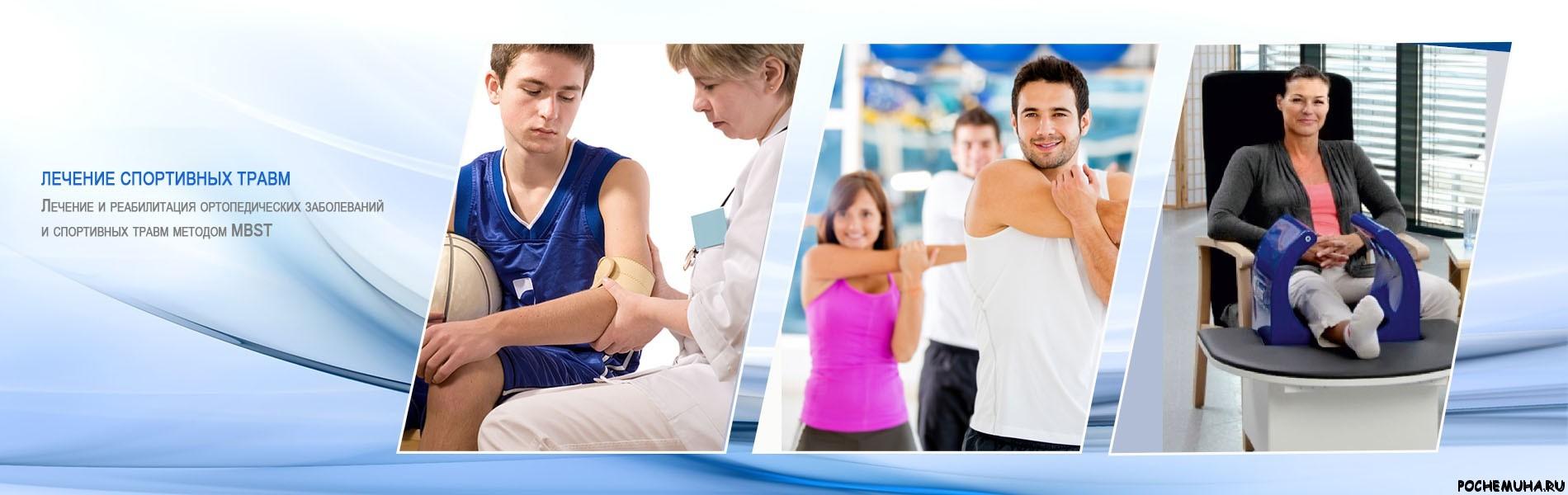 Безоперационный метод лечения суставов и позвоночника. терапия