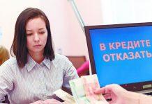 Почему банки не сообщают причину отказа по кредиту?