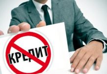 Почему банк не дает кредит: главные причины